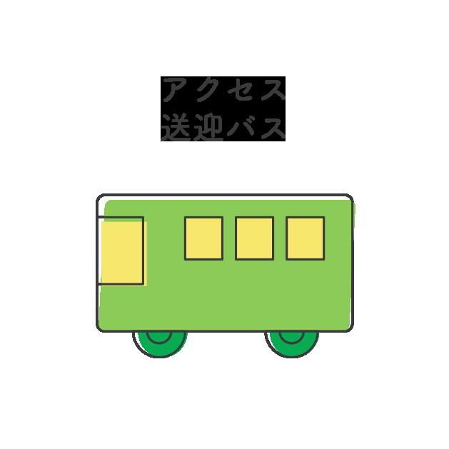 アクセス送迎バス